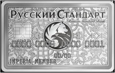 Кредитная карта Imperia Platinum