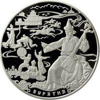 Аверс монеты «Бурятия»